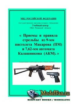 Приемы и правила стрельбы из 9-мм пистолета Макарова (ПМ) и 7,62-мм автомат ...