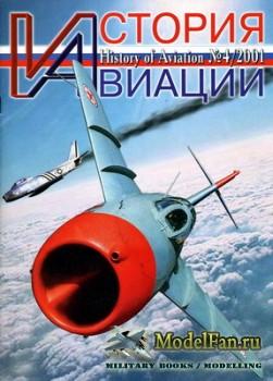 История Авиации (History of Aviation) №11 (4/2001)
