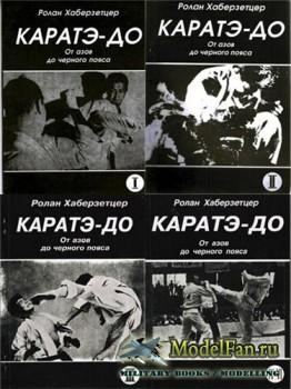 Каратэ-До. От азов до черного пояса (Книги 1-6) (Хаберзетцер Р.)