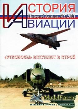 История Авиации (History of Aviation) №12 (5/2001)