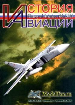 История Авиации (History of Aviation) №13 (6/2001)