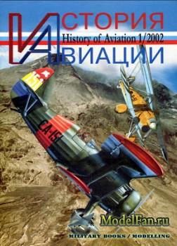 История Авиации (History of Aviation) №14 (1/2002)