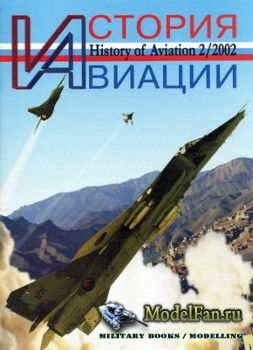 История Авиации (History of Aviation) №15 (2/2002)
