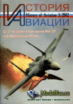 История Авиации (History of Aviation) №16 (3/2002)