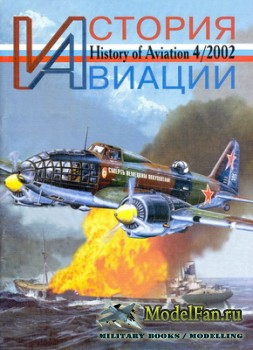 История Авиации (History of Aviation) №17 (4/2002)