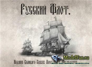 Русскiй флотъ (1893)