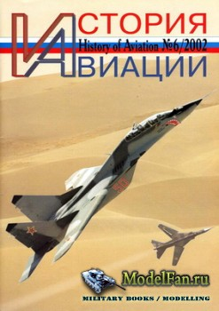 История Авиации (History of Aviation) №19 (6/2002)