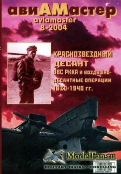 Авиамастер (Aviamaster) 8/2004 - Краснозвездный десант ВВС РККА и воздушно- ...