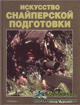 Искусство снайперской подготовки (Бруксмит П)