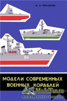 Модели современных военных кораблей (М.А. Михайлов)