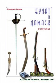 Булат и дамаск в оружии (В.Н. Хорев)