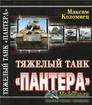 Тяжёлый танк «Пантера». Первая полная энциклопедия
