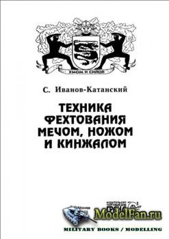 Техника фехтования мечом, ножом и кинжалом (Иванов-Катанский С.)