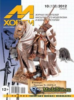 М-Хобби №10 (138) ноябрь 2012