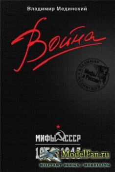 Война. Мифы СССР. 1939–1945 (Мединский В. Р.)