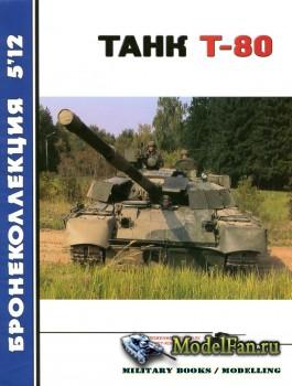 Бронеколлекция №5 2012 - Танк Т-80