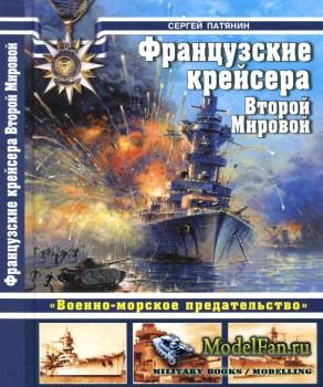 Французские крейсера Второй Мировой (Патянин Сергей)