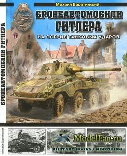 Бронеавтомобили Гитлера. На острие танковых ударов (Барятинский Михаил)