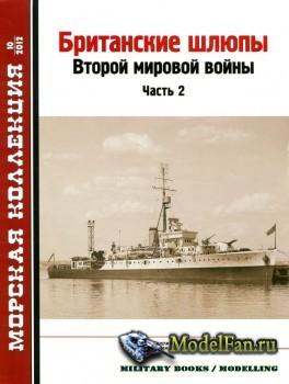 Морская Коллекция №10 2012 - Британские шлюпы Второй мировой войны (Часть 2 ...