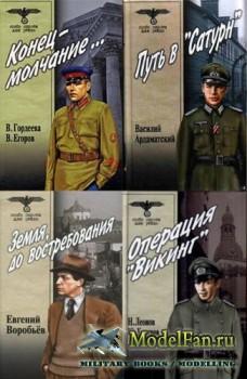 Особо опасен для рейха в 22 томах
