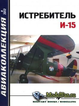 Авиаколлекция №9 2012 - Истребитель И-15