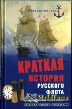 Морская летопись в 27 томах