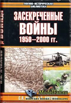 Засекреченные войны. 1950-2000 гг. (Рогоза С. Л., Ачкасов Н. Б.)