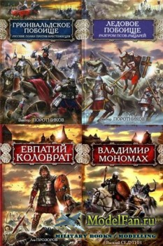 Русь изначальная в 28 томах