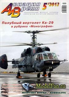 Авиация и Время 2012 №5 (130)