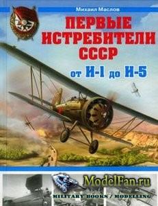 Первые истребители СССР: от И-1 до И-5 (Маслов Михаил)
