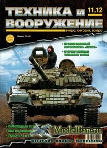 Техника и вооружение №11 (ноябрь) 2012