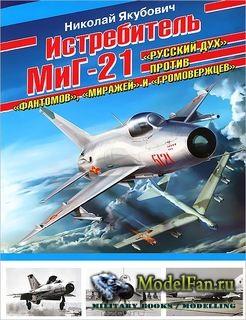 Истребитель МиГ-21: «Русский дух» против «Фантомов», «Миражей» и «Громоверж ...