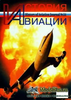 История Авиации (History of Aviation) №24 (2003)