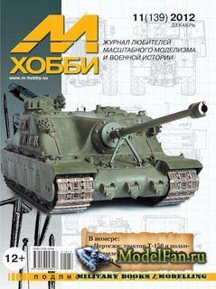 М-Хобби №11 (139) декабрь 2012