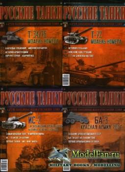 Русские танки 2009 (Промо)