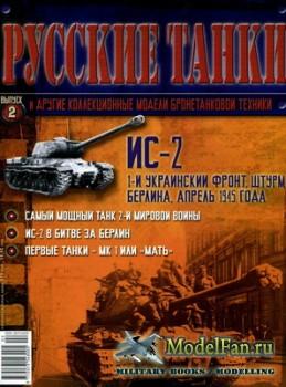 Русские танки (Выпуск 2) 2010 - ИС-2