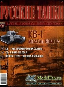 Русские танки (Выпуск 4) 2010 - КВ-1