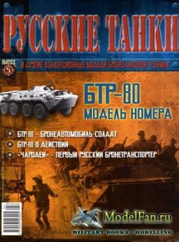 Русские танки (Выпуск 5) 2010 - БТР-80