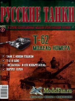 Русские танки (Выпуск 7) 2010 - Т-62