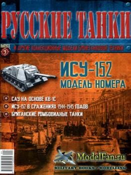 Русские танки (Выпуск 9) 2010 - ИСУ-152