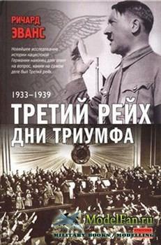 Третий рейх. Дни триумфа. 1933-1939 (Ричард Эванс)