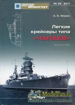 Мидель-Шпангоут №24 (2011) - Лeгкие крейсеры типа