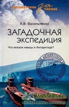 Загадочная экспедиция. Что искали немцы в Антарктиде? (А.В. Васильченко)