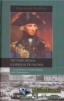 Частная жизнь адмирала Нельсона (Кристофер Хибберт)