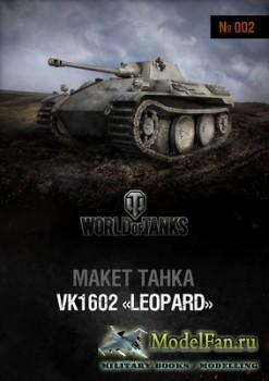 World of Tanks №002 - VK 1602 Leopard