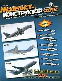 Моделист-конструктор №9 (сентябрь) 2012