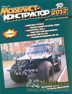 Моделист-Конструктор №10 (октябрь) 2012