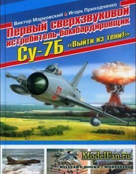 Первый сверхзвуковой истребитель-бомбардировщик Су-7Б.