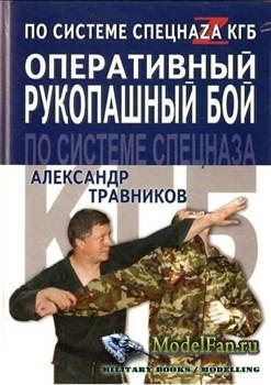 Оперативный рукопашный бой по системе спецназа КГБ (А. Травников)