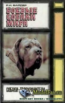 Боевые собаки мира. Собаки-телохранители (И. Байдер)